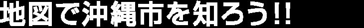 沖縄県立コザ高等学校 地域学習プロジェクト「地図で沖縄市を知ろう!!」チーム I