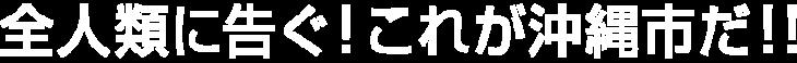 沖縄県立コザ高等学校 地域学習プロジェクト「全人類に告ぐ!これが沖縄市だ!!」突撃!!コザ探検隊