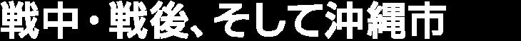 沖縄県立コザ高等学校 地域学習プロジェクト「戦中・戦後、そして沖縄市」チームタカラ