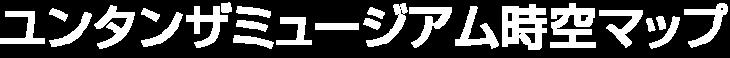 ユンタンザミュージアム時空マップ