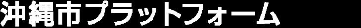 沖縄市プラットフォーム