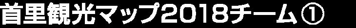 首里観光マップ2018チーム1