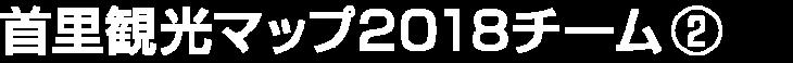 首里観光マップ2018チーム2