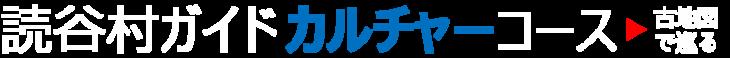 読谷村観光ガイド カルチャーコース