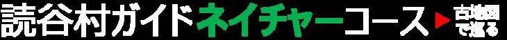 読谷村観光ガイド ネイチャーコース